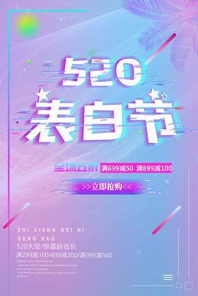 淡紫色故障风520海报设计
