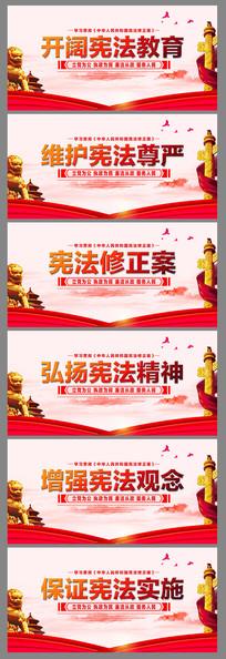 大气党建宪法宣传展板
