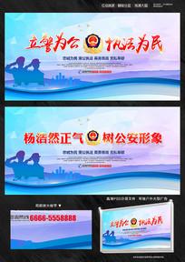 大气公安警察宣传标语展板