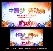 大气中国风五一劳动节舞台背景展板