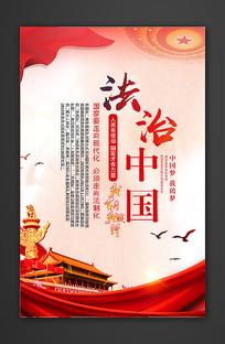 法治中国党建展板设计