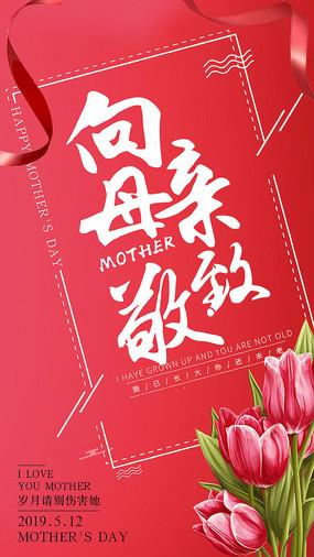 粉红色母亲节海报设计