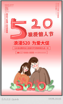 粉色520宣传海报设计