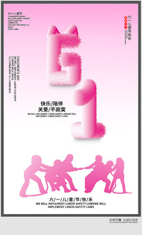粉色六一儿童节宣传海报设计
