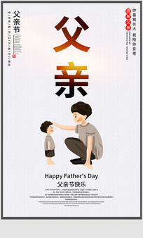 父亲节宣传海报