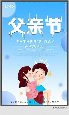 父亲节宣传海报设计