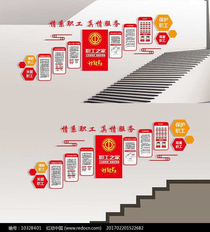 工会楼梯文化墙设计图片