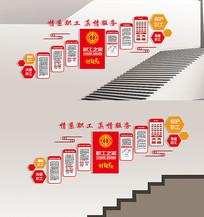 工会楼梯文化墙设计