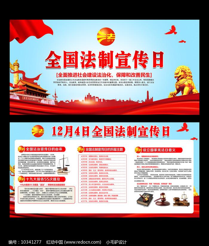 国家宪法日宣传栏展板图片
