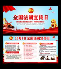 国家宪法日宣传栏展板