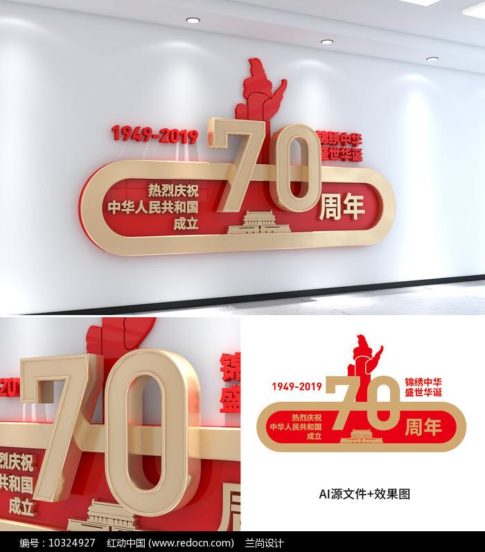 国庆70周年党建文化墙图片