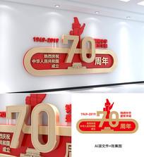 国庆70周年党建文化墙