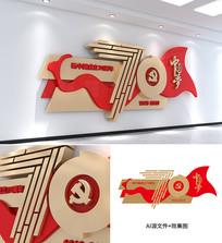 国庆70周年文化墙宣传栏