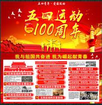 红色54运动100周年展板