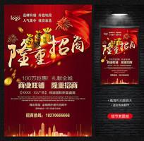 红色大气招商海报