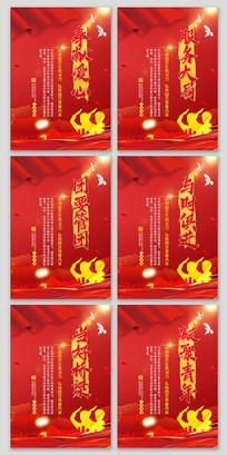 红色共青团宣传展板