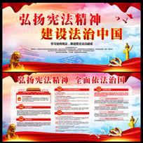 弘扬宪法精神宪法修正展板