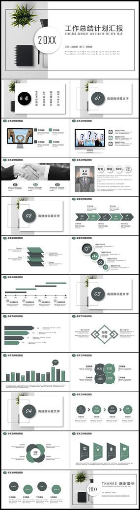 灰绿色商务简约工作计划总结汇报PPT