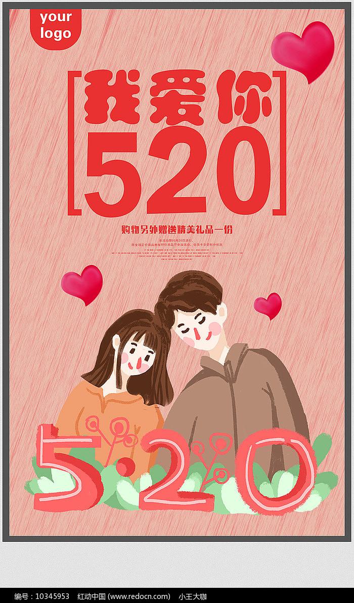 简约520促销宣传海报图片