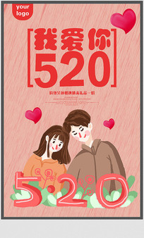 简约520促销宣传海报