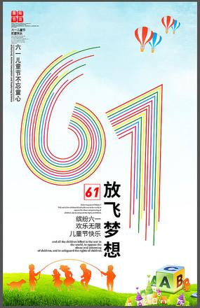 简约61儿童节海报设计