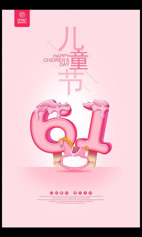 简约创意61儿童节宣传海报设计