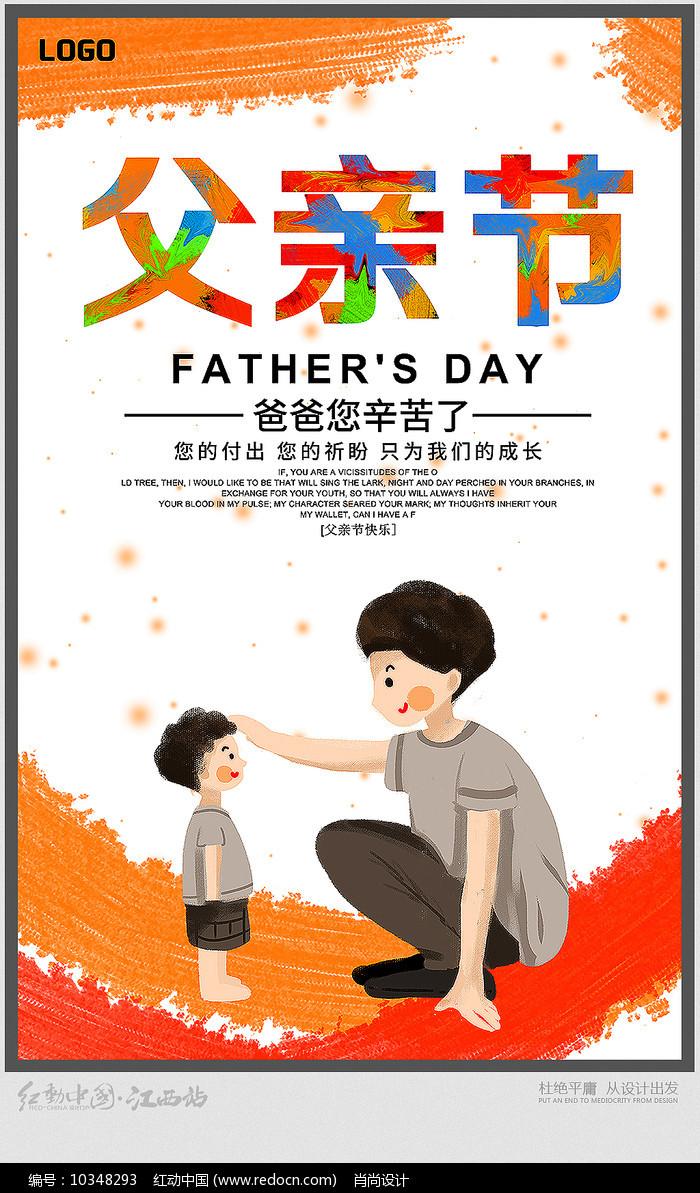 简约父亲节海报设计图片