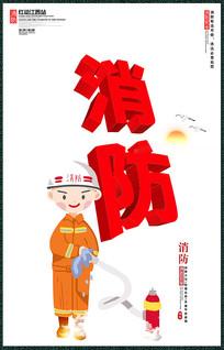 简约立体字消防宣传海报设计