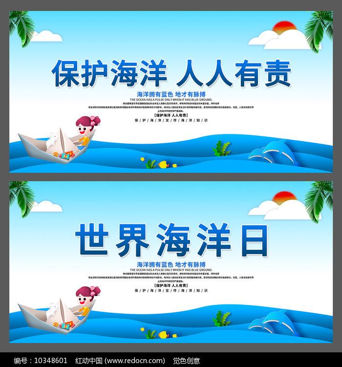 简约世界海洋日宣传展板图片