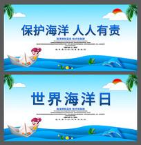 简约世界海洋日宣传展板
