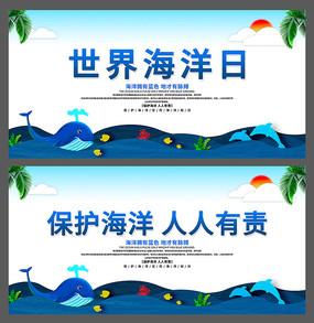 精品世界海洋日宣传展板