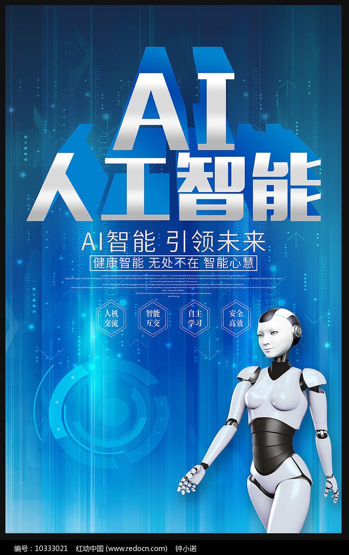 蓝色人工智能海报图片