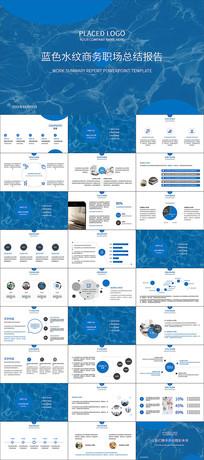 蓝色水纹精美商务职场总结报告PPT模板