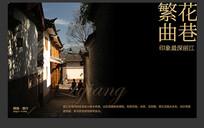 丽江明信片设计 PSD