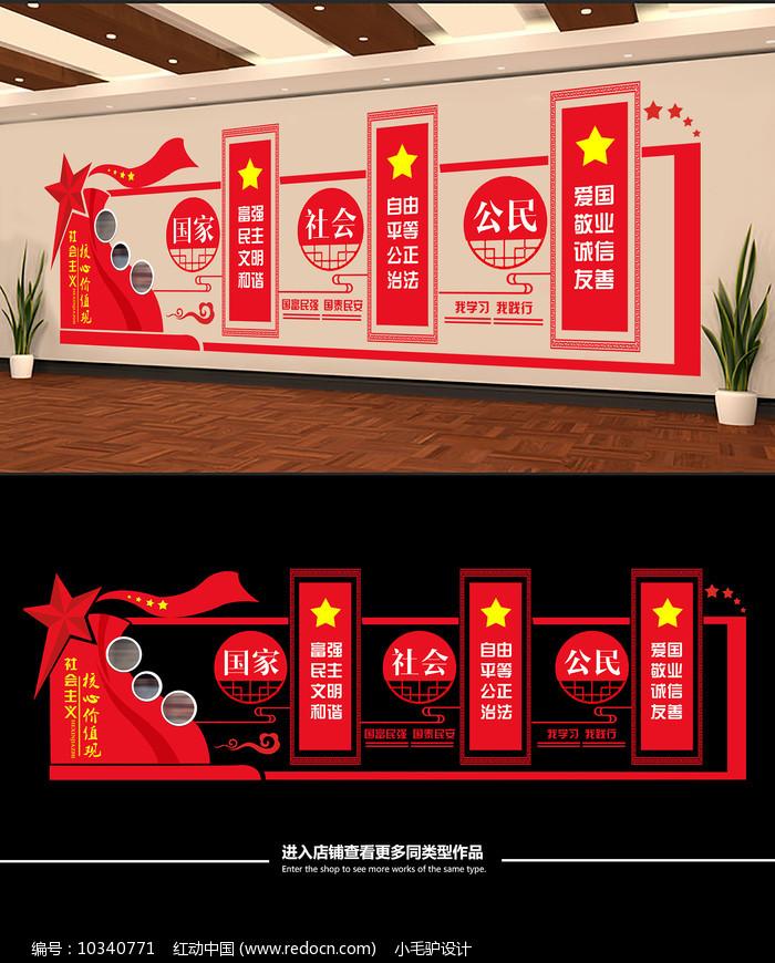 立体社会主义核心价值观文化墙图片