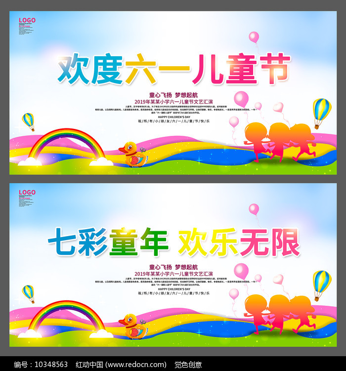 六一儿童节学校舞台背景展板图片