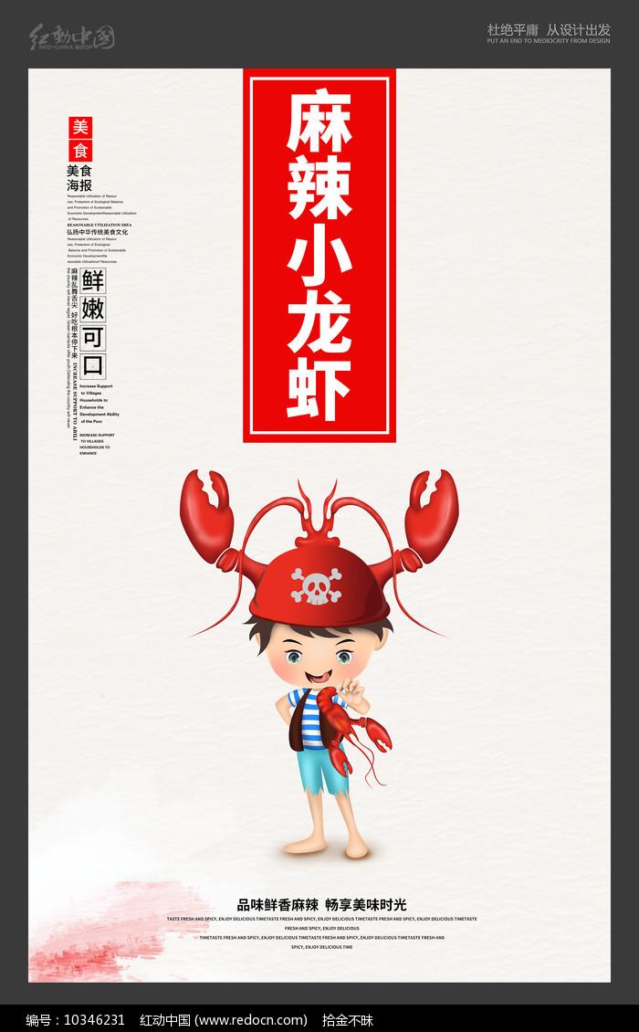 麻辣小龙虾宣传海报设计图片