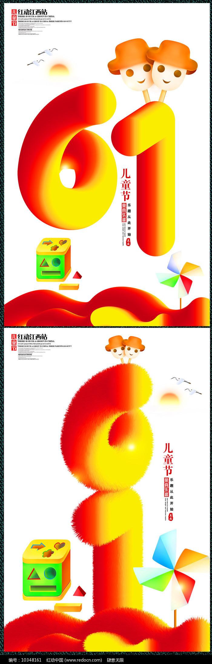 暖色61儿童节宣传海报设计图片