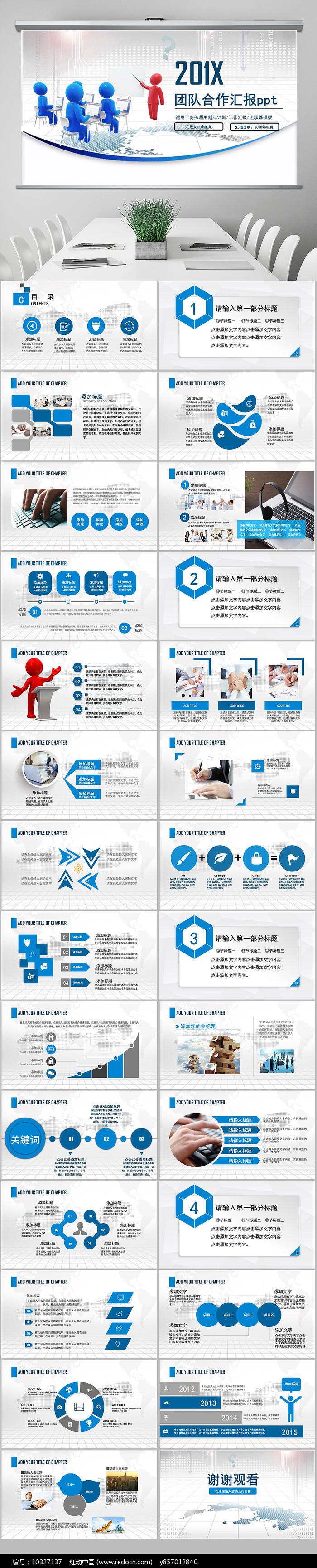 企业文化团队合作精神培训PPT动态模板图片