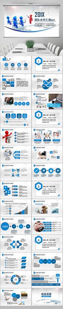 企业文化团队合作精神培训PPT动态模板