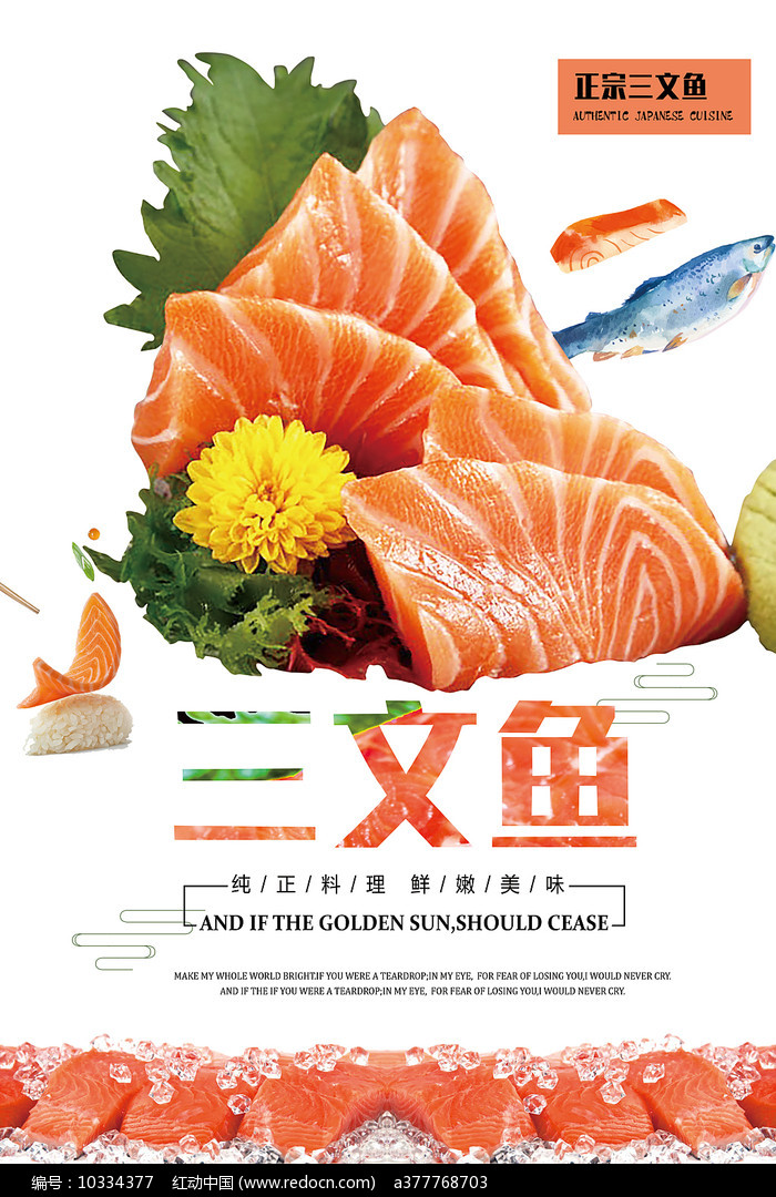 三文鱼广告海报图片