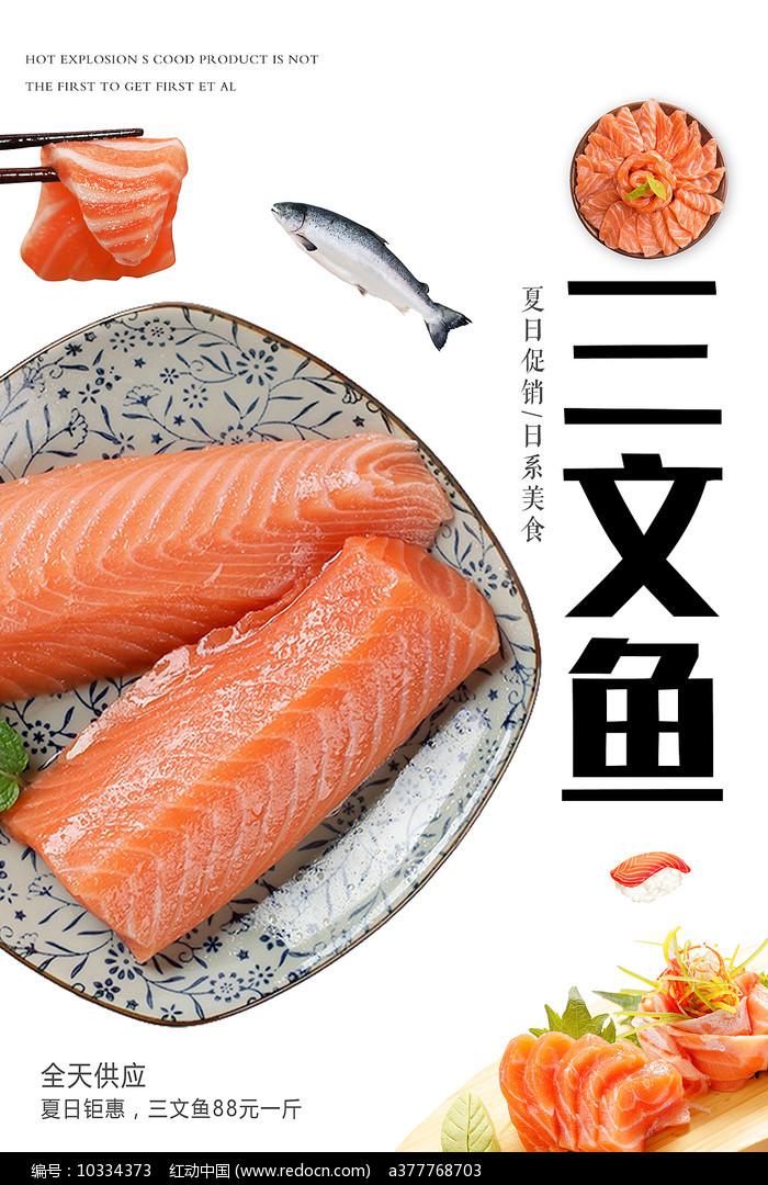 三文鱼料理海报图片