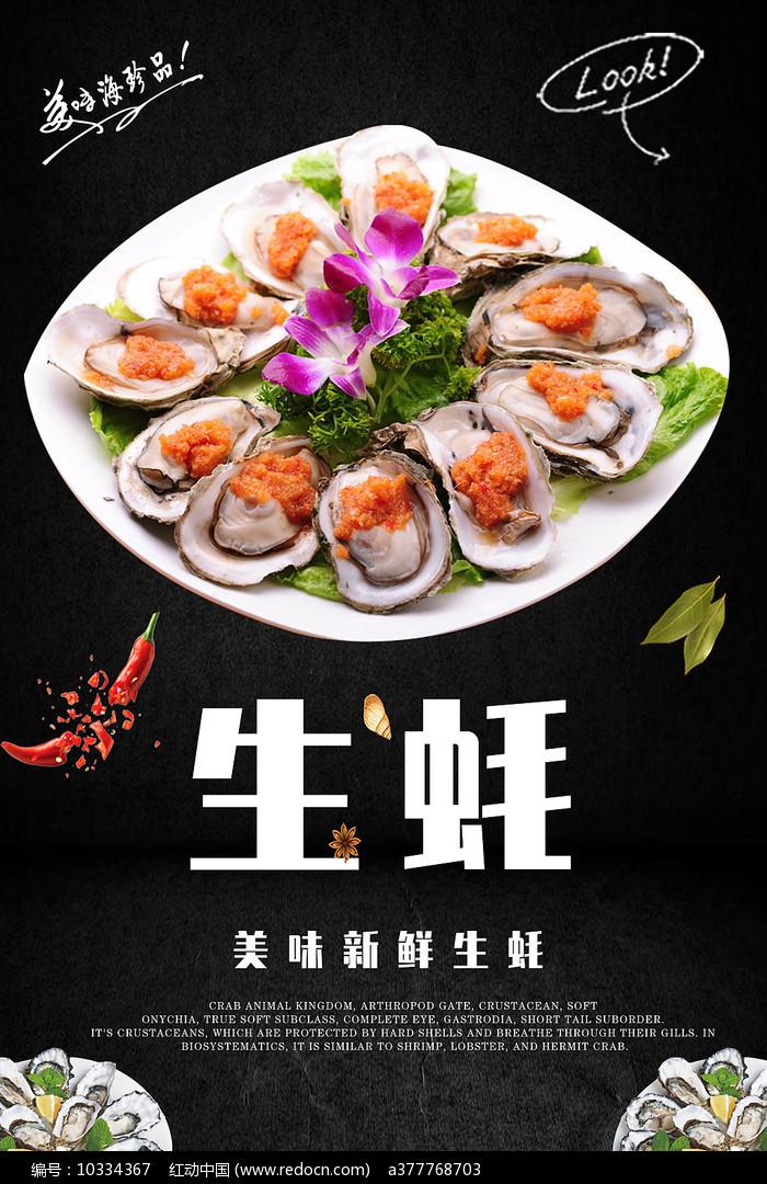 生蚝美食海报图片