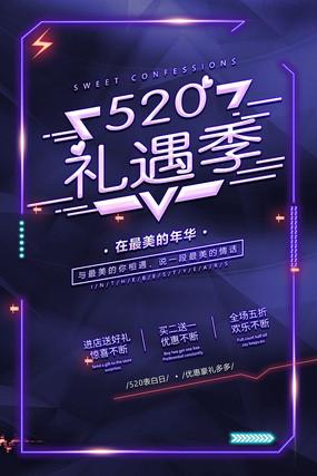 深紫色520海报设计