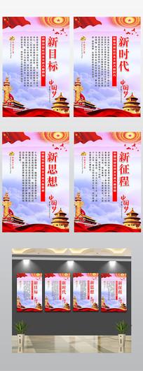 十九大中国特色社会主义进入新时代展板