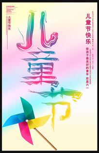 水彩儿童节海报