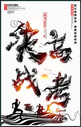 水墨风决战高考宣传海报设计
