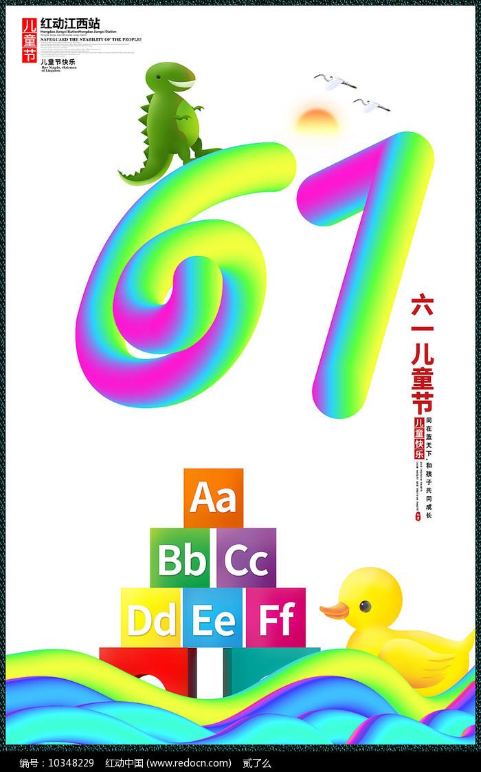 唯美61儿童节宣传海报设计图片