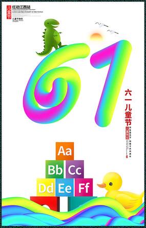 唯美61儿童节宣传海报设计