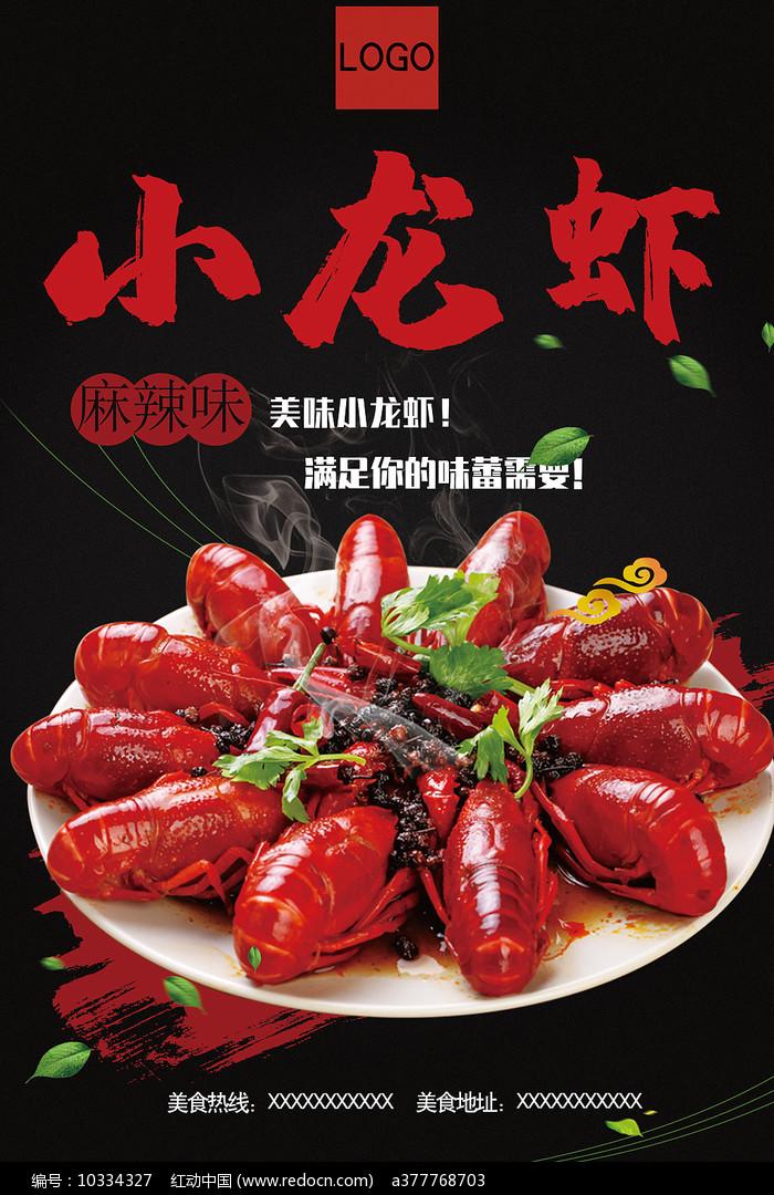 小龙虾广告海报设计图片